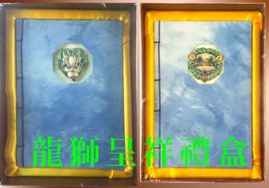 文創手縫36K筆記本_龍獅呈祥禮盒